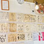 天ぷら 大吉 - 見て!見て!! 時計を見て〜  あとは 著名人のサインも見てね〜