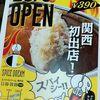 スパイスドリーム 神戸店