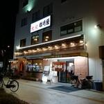 松崎屋谷四店 -
