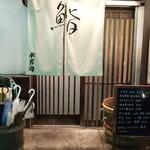栄寿司 - 外観