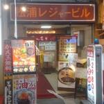 九州らーめん 亀王 -