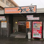 うまじ家 - 店入口