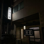 高田屋食堂 - 外観