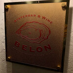 オイスターバー&ワイン BELON -