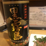 まんとく - 黒キリ 2000円