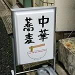 138743778 - 大江戸線本郷三丁目駅からすぐ