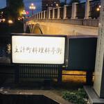 138743931 - 主計町(かずえまち)料理料亭街。茶屋町として明治期から昭和戦前期にかけて栄え、当時の建造物が多く残っている。