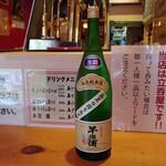 アルコールスタンド -