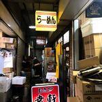 幸軒 - 店の外観、こんな所に店があるなんて普通思わないような、雑多な空間にあります。