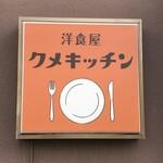 洋食屋クメキッチン - 看板