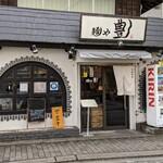 麺や豊 - 店鋪外観①