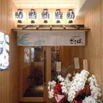 13877545 - 祝花がいっぱいだ~~