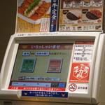 東京チカラめし - 券売機で食券を購入です