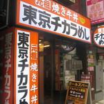 東京チカラめし - 狭い間口の入り口