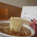 更科 - 麺