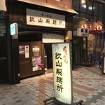 らぁめん 欽山製麺所 - らぁめん 欽山製麺所(香川県高松市片原町)外観
