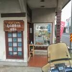 くい道楽支店 - 入口はゴテゴテの昭和