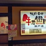 焼肉奉行 牛左衛門 - 入り口  Go To Eat対象店