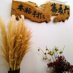 蕎麦六 - お店