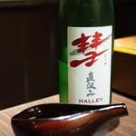 水炊き ふく将 - 彗 シャア 直汲み HALLEY(遠藤酒造場・長野)