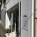 くまのみ堂焼菓子店 - 外観