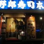 野郎寿司 - ブルーの看板が目印よ。