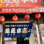 魚庭本店 - 魚庭本店