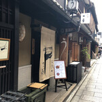 gionuokeyau - 祇園花見小路の隣りのお茶屋街にお店はあります。