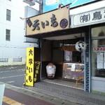 1388652 - 【稲毛】浅草天いもの店構え