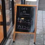 カフェ ド リュウバン - 2012.07本日のコーヒー(100円)、アイスコーヒー(200円)