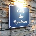 カフェ ド リュウバン - お洒落~