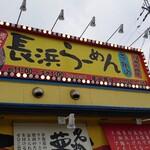 博多長浜らーめん 夢街道 -