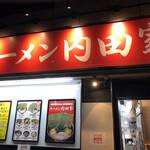 横浜家系総本山 吉村家直系店 ラーメン内田家 -
