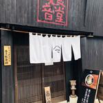丼屋 七兵衛 -