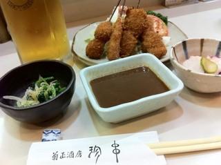 串揚げ 珍串 - 晩酌セット1250円