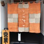 浅田 - お店外観