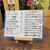 和×伊 大衆酒場カランコロン - メニュー写真:入口横メニュー