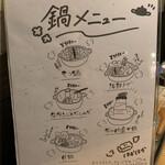 肉×魚×日本酒 照 - 鍋メニュー