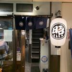 肉×魚×日本酒 照 - 店舗外観