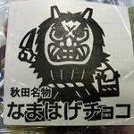 郷土菓子司 勝月 トピコ店 -