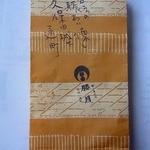 郷土菓子司 勝月 本店 -