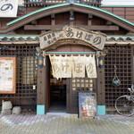 138820563 - ここの居酒屋も美味しいんだよなぁ。                       飲みに来たいけど、コロちゃんが怖い…