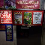 アジアンスマイル - 外観