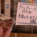 松本菓子店 - 料理写真:アマンディーヌ(150円)