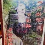 """華隆餐館 - メニュー1:表紙の大仏さんは、四川省の巨大な磨崖仏""""楽山大仏""""です。ユネスコ世界遺産に登録されています。"""