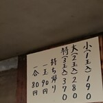 宮川製麺所 - メニュー