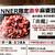 麻婆豆腐TOKYO - メニュー写真:炎魔 の説明