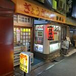 餃子会館 磐梯山 -