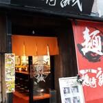 麺侍 誠 - 外観