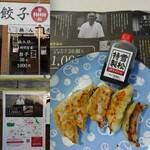 餃子の雪松 - 料理写真: